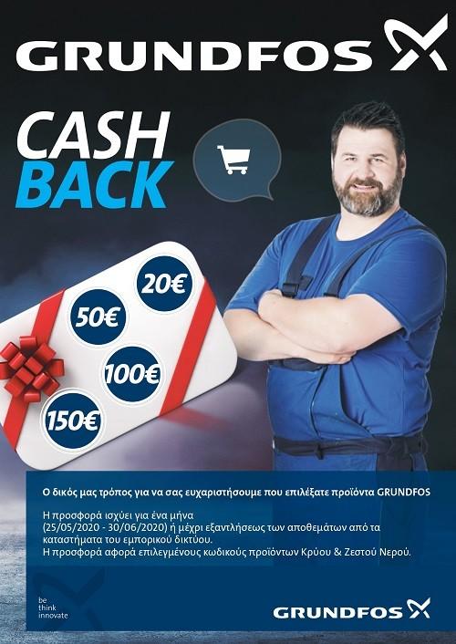 Ανακαλύψτε το πρόγραμμα Cash-Back της Grundfos