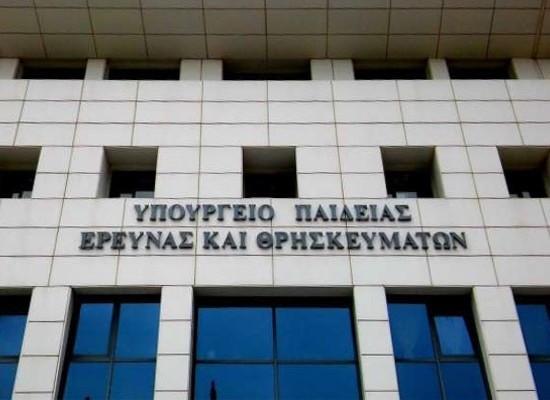 """""""Συνέχιση της λειτουργίας των Μεταλυκειακών προγραμμάτων  μαθητείας του Υπουργείου Παιδείας & Θρησκευμάτων & διαμαρτυρία για ενδεχόμενο αποκλεισμό της ειδικότητας του θερμουδραυλικού από τη μαθητεία"""""""