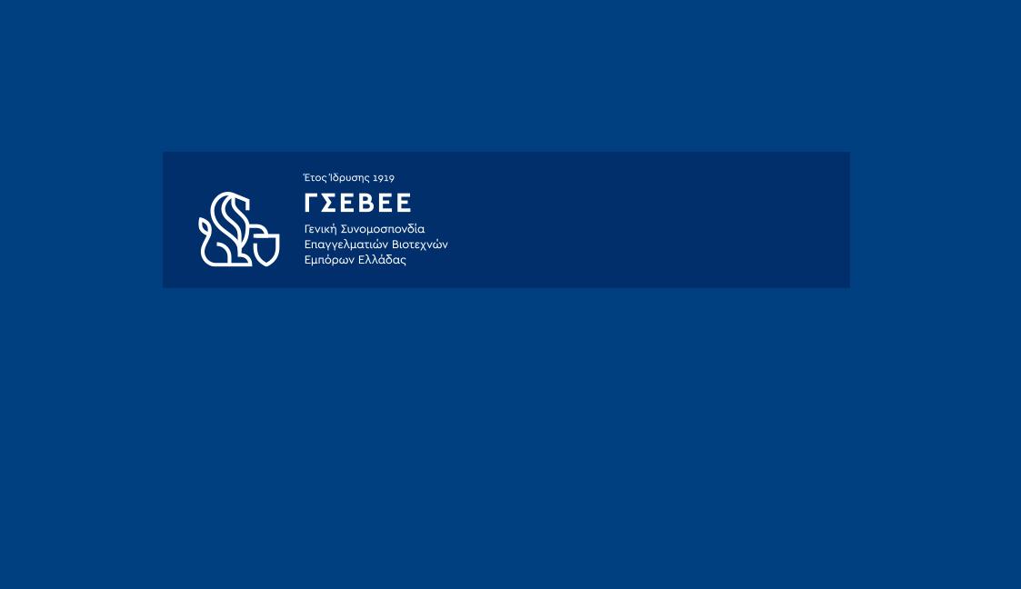 Η ΓΣΕΒΕΕ ως προς τα νέα περιοριστικά μέτρα